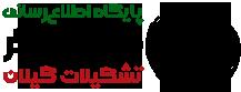 پایگاه اطلاعرسانی خانه کارگر، تشکیلات گیلان