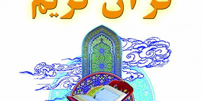 برگزاری دوره های آموزشی رایگان قرآن کریم بهمراه اهدای جوایز