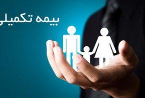 ثبت نام بیمه تکمیلی درمان خانه کارگر گیلان
