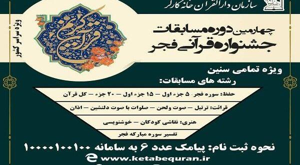 برگزاری چهارمین دوره مسابقات جشنواره قرآنی فجر ویژه سراسر کشور