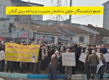 تجمع بازنشستگان جلوی ساختمان مدیریت و برنامه ریزی استان گیلان